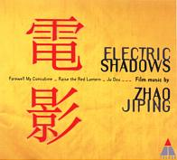 Electric Shadows original soundtrack