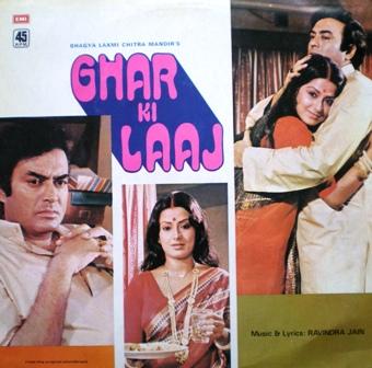 Ghar Ki Laaj original soundtrack