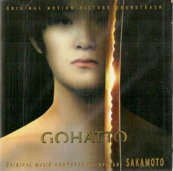 Gohatto original soundtrack