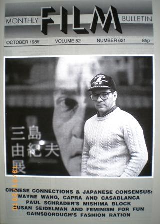 MFB October 1985 original soundtrack