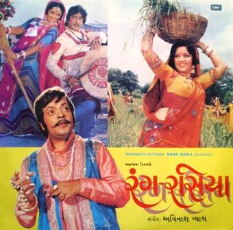 Rang-Rasia original soundtrack