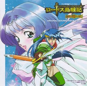 Record Of Lodoss War Chronicles of The Heroic Knight vol.1 original soundtrack