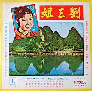 Liu San Jie / Third Sister Liu original soundtrack