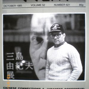 MFB October 1985 original soundtrack