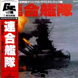 GRAND FLEET original soundtrack