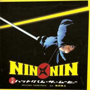 Nin X Nin: Ninja Hattori Kun The Movie