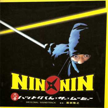 Nin X Nin: Ninja Hattori Kun The Movie