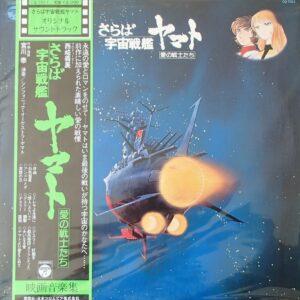 Arrivaderci Yamato soundtrack