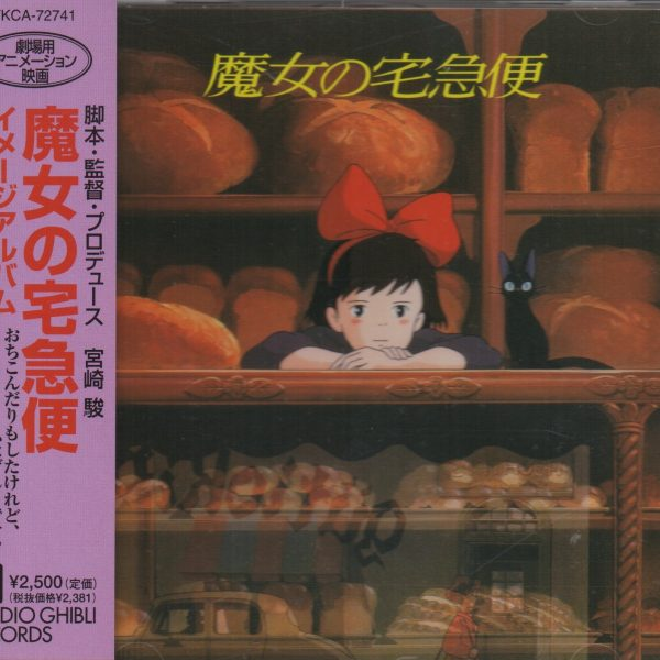 Kiki's Delivery Service (Original Soundtrack)