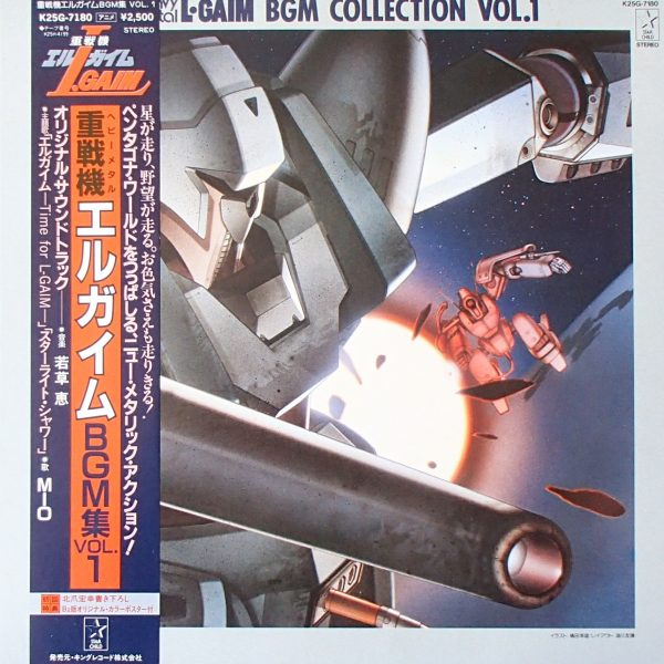 Heavy Metal L-Gaim BGM Collection Vol.1 soundtrack