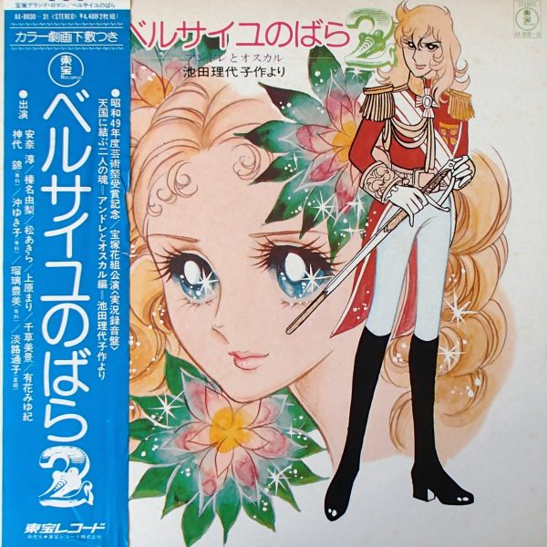 Rose of Versailles - Andre and Oscar 2 soundtrack