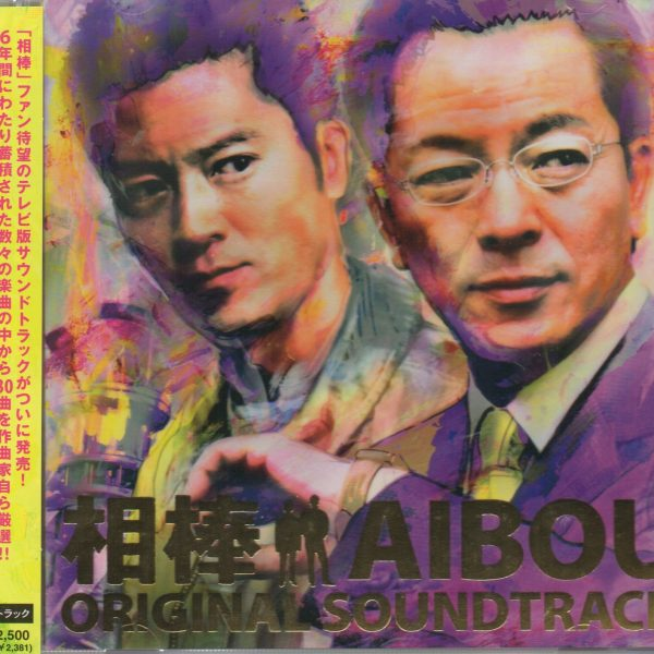 Aibou - Original Soundtrack