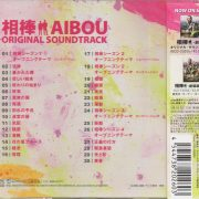 aibou soundtrack back