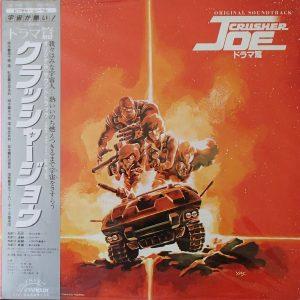crusher joe - original soundtrack