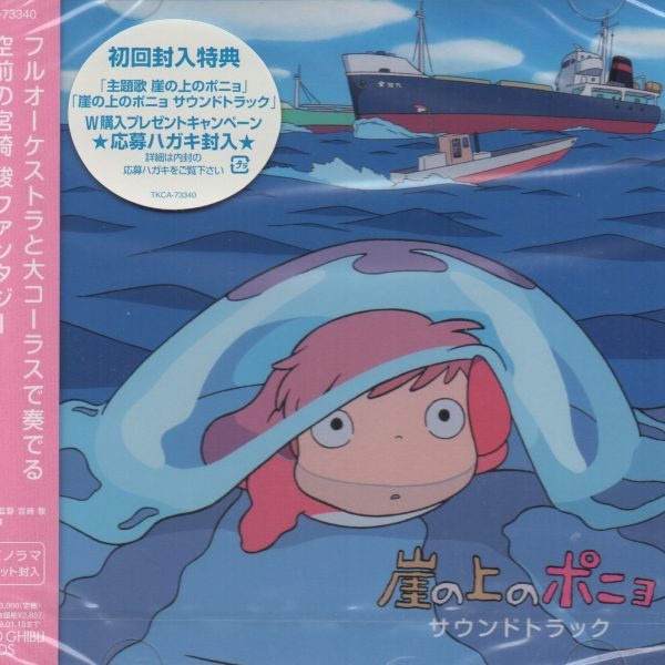 Ponyo on the Cliff by the Sea (Original Soundtrack)