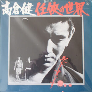 The World of Ken Takakura