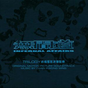 IInfernal Affairs Trilogy (Original Motion Picture Soundtrack) 2