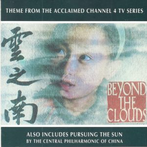 Beyond The Clouds & Pursuing The Sun