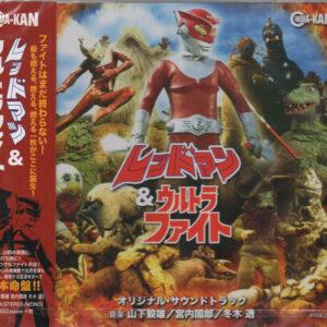 Redman & Ultra FightRedman & Ultra Fight